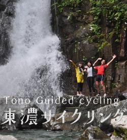 付知サイクリング