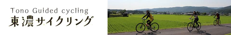 東濃サイクリング(Tono Guided cycling)